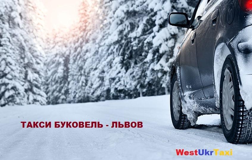 Такси Буковель Львов
