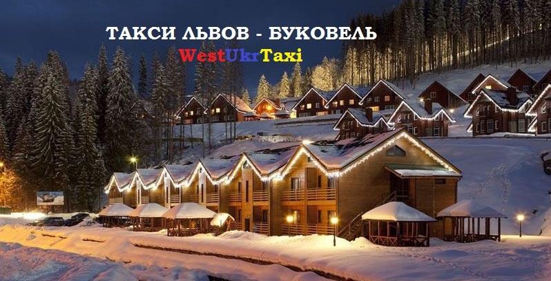 Такси Львов Буковель