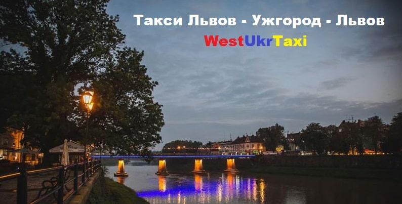 Такси Львов Ужгород