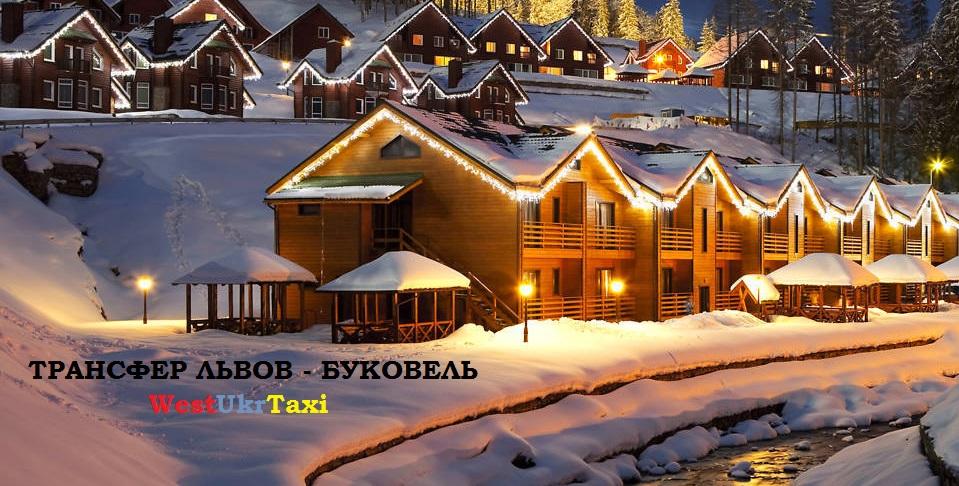 Трансфер Львов Буковель