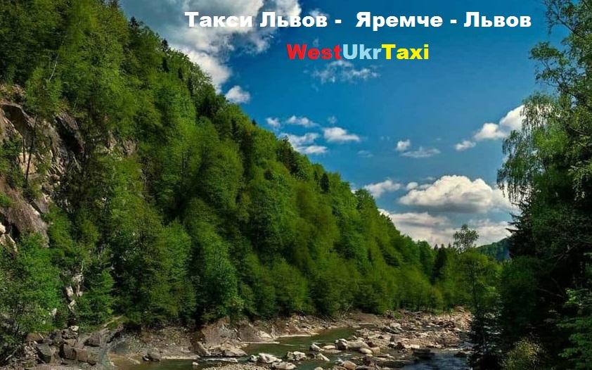 Такси Львов Яремче