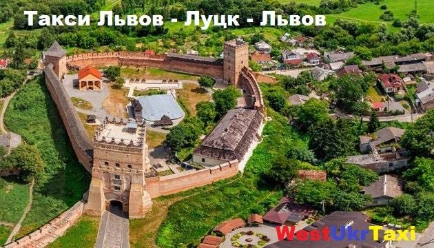 Такси Львов Луцк