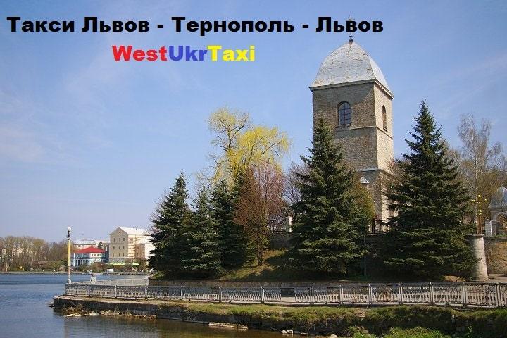 Такси Львов Тернополь