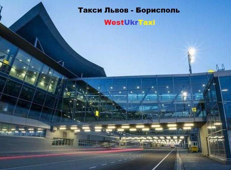 Такси Львов Борисполь