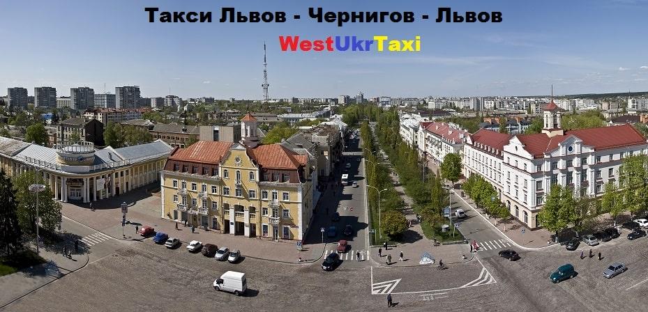 Такси Львов Чернигов