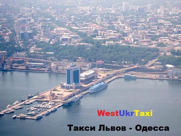 Такси Львов Одесса