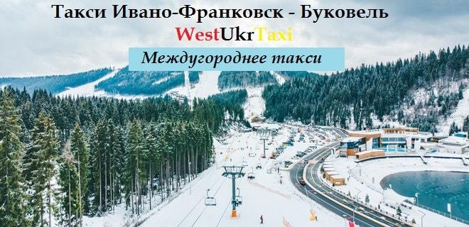 Такси Ивано Франковск Буковель
